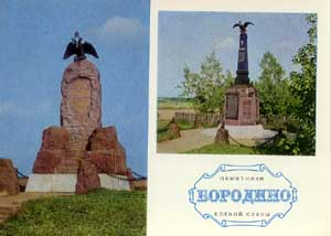 Monuments in Borodino