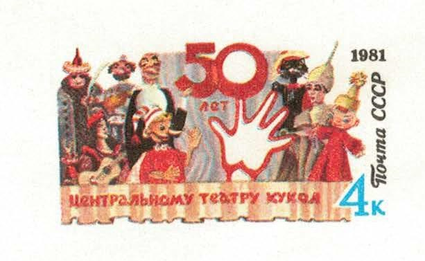 Puppets of the Theatre of Sergey Obraztsov