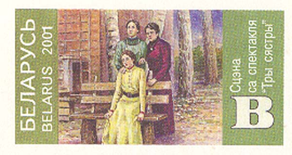 Scene from «Three sisters»