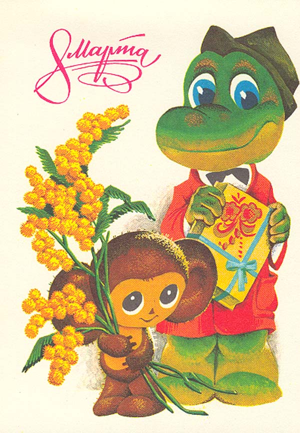 Cheburashka and crocodile Gena