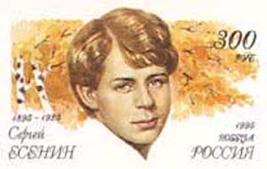 Birth Centenary of Sergei Yesenin