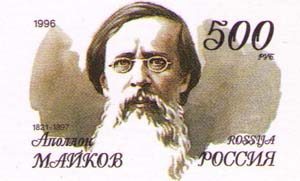 175th Birth Anniv of Apollon Maykov