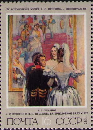 Pushkin with wife on Palace Ball