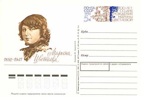 Birth Centenary of Marina Tsvetaeva