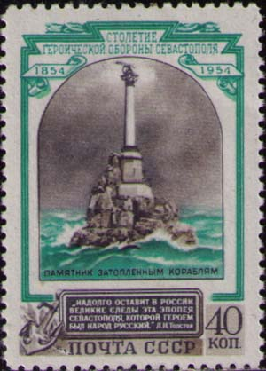 Monument «To the flooded ships», words of Tolstoy