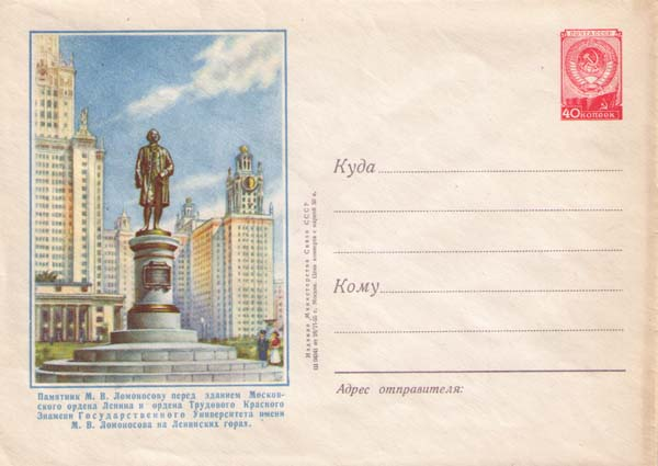 Lomonosov monument in Moscow