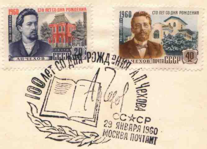 Moskow. Birth centenary of Chekhov