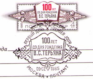 Moskow. Birth centenary of Teryan