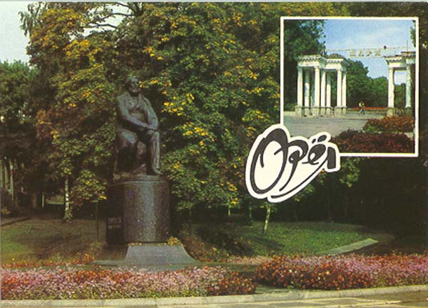 Turgenev monument in Oryol