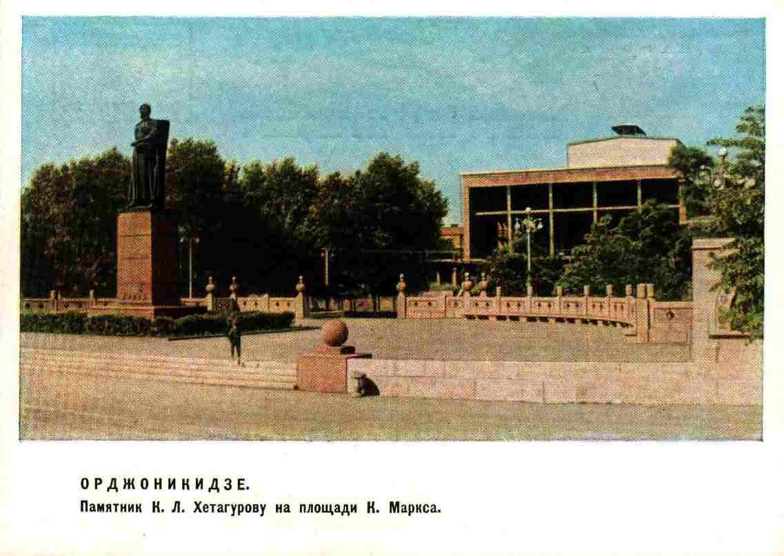 Орджоникидзе открытки 56