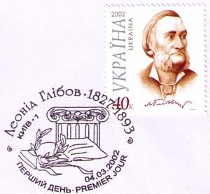 Украина 2002 леонид глебов