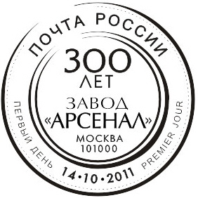 "Moskow. 300th Anniv. of the Plant ""Arsenal"""