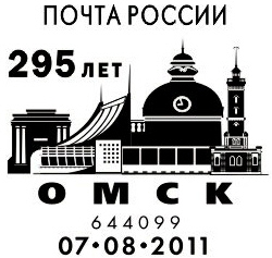 Omsk. 295th Anniv. of Omsk