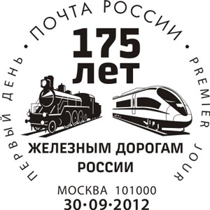 Moscow. 175th anniversary of the Russian railways