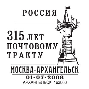 Archangelsk. 315th anniv. of post route to Moskow